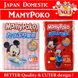 【Mamy Poko】★Japan Domestic Version!!★ Japan No. 1 ★ MamyPoko Diaper Tape/Pant ★Long Lasting Absorbent Power ★ Slimmer ★ Full Ventilation ★ With Indicator ★