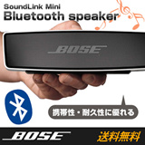 SoundLink Mini Bluetooth speaker [シルバー]