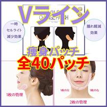 1BOX10個/40パッチ/あごのラインテュフライン顔の形フェイスライン顔弾力肌ケアV LINE顔管理ダイエットパッチの顔脂肪分解セルライトの減少効果ロロチェンジパッチ/ダイエットパッチ/顔/テーピン