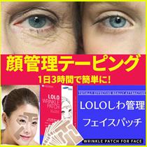 1BOX=10個/ほうれい線顔弾力パッチ眉間のしわ、目元のしわダイエットパッチ顔の脂肪分解セルライトの減少効果ロロチェンジパッチ/ダイエットパッチ/フェイシャル/テーピングパッチ