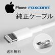 【Foxconn純正ケーブル】APPLE製品製造工場発の正規品 apple iPhoneX/8/7/6s/6/5s USBケーブル 1M/2M [データ通信・充電兼用]