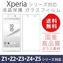 ガラスフィルム Xperia Z1 Z2 Z3 Z4 Z5 Premium Compact 各シリーズ対応 国産高品質ガラス素材使用 強化ガラス 液晶保護 フィルム