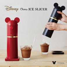 かき氷 Disney (ディズニー) シリーズ Otonaかき氷器 DHISD-16 オリジナルレシピ付 ハンディタイプ 電動かき氷機【送料無料】