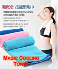 [Free Magic Cooling Towel]Premium Super Heat Dispersion Magic Aqua Cooling Reusable Towel/Cloth for Sports/Outdoor*Yarn-Polyester*UV Protection*Non-sticky*Original Korean 3D Honeycomb Textile