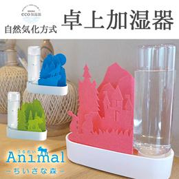 【Made in Japanだから小さいお子様のいるご家庭でも安心】給水ボトル付☆水の減り具合でお部屋がうるおっている様子が体感できます♪ 【自然気化式ECO加湿器「うるおい」】アニマル小さな森 自然気化方式 加湿器 卓上式 eco 抗カビ 抗菌 3つのタイプ 細菌の増殖を防ぎ