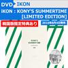 【送料無料】iKON DVD+フォトブック / iKON : KONY'S SUMMERTIME [LIMITED EDITION] / CODE 13456【日本国内発送】