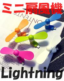 ♥即日発送!送料無料♥ ミニ 扇風機 ライトニング Lightning iphone ipad ipod 対応 クールファン etc