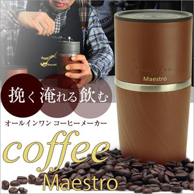 本日限定究極特価!!【敬老の日の贈り物に】コーヒーマエストロWGCM900■携帯用コーヒーメーカードリッパー挽きたてコーヒー