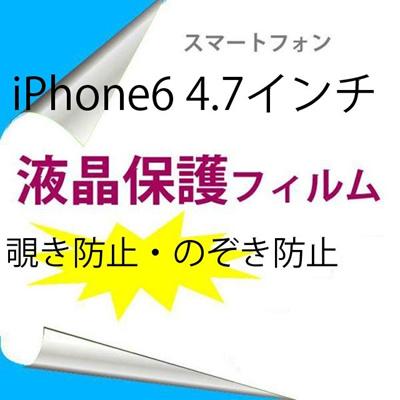 ★iPhone6S 4.7インチ  専用液晶保護フィルム 覗き防止・のぞき防止の画像