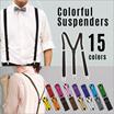 【送料無料】サスペンダー メンズ レディース カラフル 全15色 黒 白 赤 茶色 ブルー レッド オレンジ ピンク 他 カジュアル#8433# 【激安】