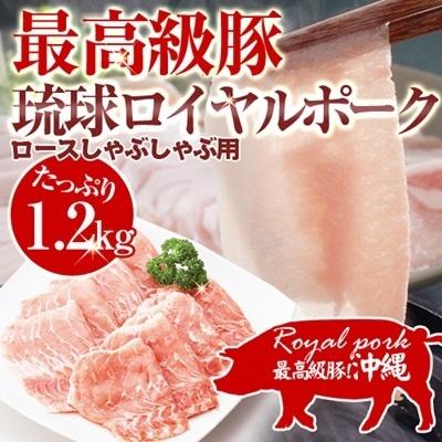 【送料無料】最高級豚沖縄琉球ロイヤルポーク ロースしゃぶしゃぶ用1.2kg★の画像