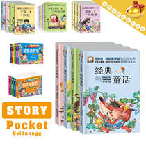 ( Free Delivery) Chinese book▶Children Story Pocket Book-Chinese Language◀ Bedtime story book/ wood pulp/ environment friendly ink/ full-automatic binding/ education book