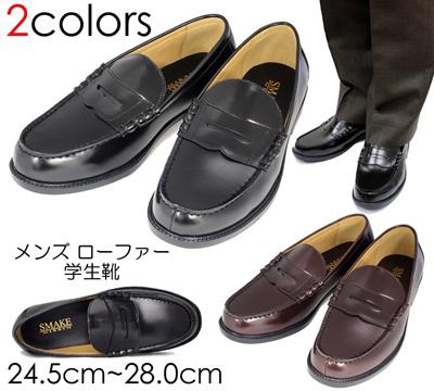 SMAKE 【メンズ ローファー (学生靴) 3E ブラック・ワイン】24.5cm~27.0cm 学生服はもちろん流行のアイビーファッションにもバッチリ「品番:1001」の画像