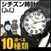 【ネコポスで送料無料】選べるシチズン 腕時計 シチズンQQ ファルコン メンズ 時計 レディース 腕時計 カジュアル ウォッチ アナログ スポーツデザインが人気の腕時計 チープシチズン チプシチ夏物 誕生日 ギフト