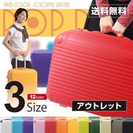 【アウトレット】POP-DO 【送料無料・国内発送・即納】 激安スーツケース 3サイズ☆キャリーバッグ TSAロック搭載 Sサイズはコインロッカー収納可能・機内持込可能 【マットファ