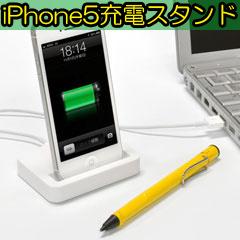 【送料無料】apple(アップル)純正品だけじゃ物足りない!ついに登場 iphone5/iphone5S/iphone5C対応 Lightningコネクタ ライトニング 充電ドックグレードルスタンド [iphone5/iphone5S/iphone5C/iOS6確認済/充電用](カラー:ホワイト/ブラック)の画像