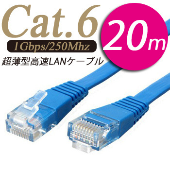 【送料無料】[Cat.6/20m]高品質 極薄フラット激安LANケーブル 20メートル カテゴリ6 (カテゴリー6) より線 1GBASE(1Gbps)完全対応 ギガビット接続 2重シールド ランケーブル LANcable 構築[ホワイト/ブルー 1m/2m/3m/5m/7m/10m/15m/20m/25m/30m]の画像