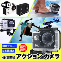【クーポン使用可能!】【日本語説明書対応/国内サポート・国内発送:送料無料】4K高画質 アクション カメラ スポーツ 4K 16M WiFi対応 アクションカメラ 800万画素 GoPro HERO4を超える性能