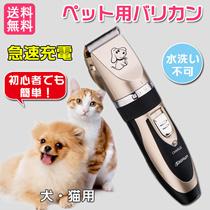 【日本語説明書付き・送料無料】急速充電機能付 犬・猫用バリカン ペットバリカン 全身、部分カット ペット用 / 犬用 / わんちゃん用 / わんこ用 / トリミング / トリマー 全身向け オイルなし