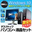 【中古、状態良好品】中古パソコン パソコン デスクトップパソコン 液晶セットデスクトップ DELL 中古パソコン 高速デュアルコアCPU Core2Duo~ SSD120GB  windows7professional 64bit windows7 windows10 対応 Optiplex メモリ4GB KingosftOffice付(2013)【中古】17インチ液晶モニターセット