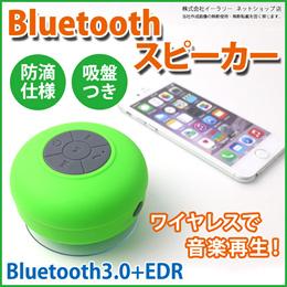 Bluetooth スピーカー 防滴仕様 ワイヤレススピーカー 吸盤 バスタイムスピーカー ハンズフリー USB充電 ブルートゥース スマホ iPhone ER-BTSPWP[定形外郵便配送][送料無