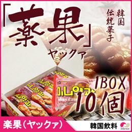 【韓国伝統菓子】楽果(ヤックァ)-ミニヤックァ MINI 楽果 ヤッカ 10個(1BOX)非常食・保存食・地震対策  【韓国食品】