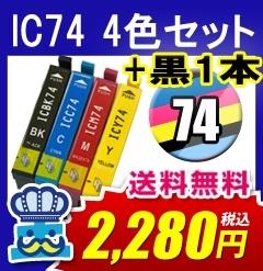プリンターインク EPSON エプソン IC74  4色セット+黒 互換インク IC4CL74 対応プリンタ: PX-S5040|PX-S740|PX-M741F|PX-M740F|PX-M5041F|PX-M5040Fの画像