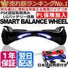 日本国内スピード配送【1年保証 国内安全基準クリア】持ち運びに便利な専用バッグ付 ミニセグウェイ Smart Balance Wheel バランススクーター【安全のLG社製バッテリー】日本語説明書付き