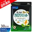 【送料無料/メール便】ファンケル 大人のカロリミット(30日分120粒×1袋)