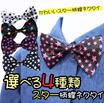 韓国子供服スター柄 選べる4種 蝶ネクタイ6480円以上ご購入で送料無料《おしゃれキッズミオ》