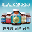 블랙모어스 면세점 납품상품 남녀 멀티비타민/Q10/프로바이오틱스/오메가3 국내배송 Blackmores
