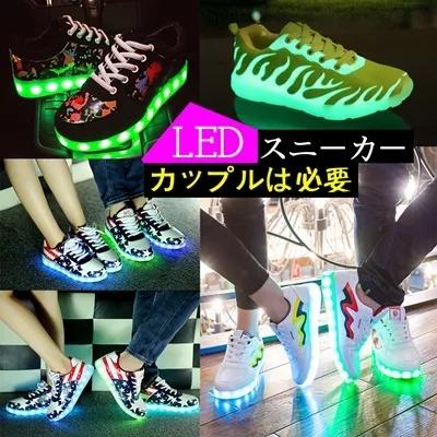 Qoo10大流行高品質のLEDスニーカーが登場 発光靴 光る靴 スニーカー スポーツシューズ ファッション 充電可能 キラキラ 人気 シューズ蛍光 メンズ レディース 男女兼用
