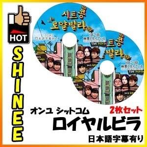 【韓流グッズ◆K-POP DVD】 SHINee シャイニー オンユ シットコン ロイヤルビラ 2枚セット/ テミン ミンホ ジョンヒョン キー オンユの画像