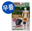 【Health care】Banterin Kowa Supporter for knee Japanese Hot item