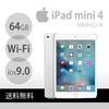 ★数量限定★iPad mini 4 Wi-Fiモデル 64GB MK9H2J/A [シルバー]