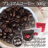 【メール便】送料無料!プレミアムコーヒー 500g 3種類の中からお一つお選び下さい