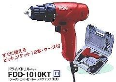 【リョービ】ドライバドリルキット「穴あけ・締め付・緩めに」FDD-1010KT