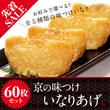 超特価♪数量限定♪【送料無料】5種類から選べる 味付け 京都いなりあげ 【添加物・保存料不使用】選り取りいなりあげ/稲荷/いなり寿司/送料無料