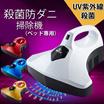 掃除機/殺菌/防ダニ/掃除機/ベッド専用/UV紫外線殺菌 充電/充電式掃除機