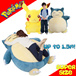 Giant Plush Toys - Pikachu  and Snorlax  (Fast Delivery by Air)
