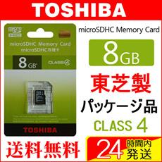 microSDカード マイクロSD microSDHC 8GB TOSHIBA 東芝 パッケージ品 TO3106NA-TW