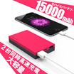 モバイルバッテリー ポケモンGOに最適 小型大容量15000mAh 2台同時急速充電