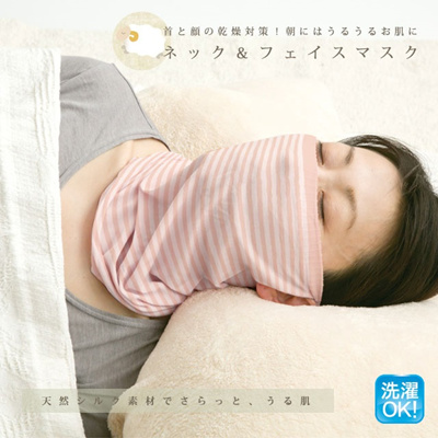 シルクの力 おやすみ羊 シルクの保湿 ネック&フェイスK ほんやら堂 IWE51086/IWE51075の画像