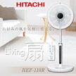 【スーパーセールクーポン使えます!~5/31まで!】日立 HEF-110R 扇風機 リビング扇 リモコン付 お好みの風を気軽に使えるベーシックモデル【価格.com扇風機売れ筋ランキング1位モデル】