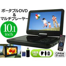 ◇ arwin アーウィン 10.1型 ポータブルDVD&マルチプレーヤー CPRM対応 APD-100N-ONE ◆宅