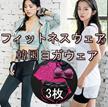 【Moving Peach】フィットネスウェア  3点セット ヨガ  フィットネス 韓国ファッション  ヨガウェア  スポーツウェア  フィットネスウェア  レディースファッション ヨガグループ/ヨ