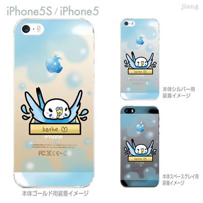 【iPhone5S】【iPhone5】【まゆイヌ】【Clear Arts】【iPhone5ケース】【カバー】【スマホケース】【クリアケース】【水浴びセキセイインコ】 26-ip5s-md0049の画像