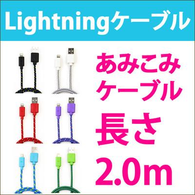 ライトニングケーブル iPhone6 iPhone5 Lightning ケーブル USB充電ケーブル iPhone5 対応 Lightning USB 充電ケーブル 2m 選べる6色カラー 8ピン(8pin)用 編込被膜線 iPad mini Air IP5BD-02[ゆうメール配送][送料無料]の画像