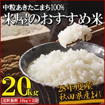 共同購入特価(28年度産)米屋のおすすめ米 20kg《送料無料》28年度産の秋田県産まれのお米です! あきたこまちの中粒米だけを使用しております。一等米に比べるとやや小さな中粒にはなりますが、そこは本場お米、しっかりとした旨み、もっちりとした粘り、柔らかすぎない程よい食感と、本当に美味い米です。【送料無料】【沖縄・離島不可】