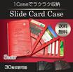 【送料無料】スライドカードケース 3色 30枚収納可能!ポイントカードやクレジットカードなどをスムーズにサッと取り出せる!
